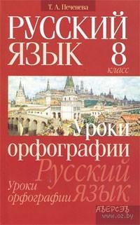 Русский язык. 8 класс. Уроки орфографии. Т. Печенева