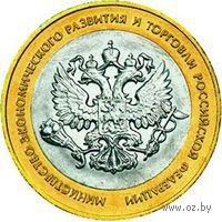 10 рублей - Министерство экономического развития и торговли Российской Федерации