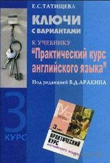 Ключи с вариантами к учебнику