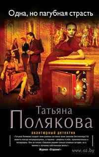 Одна, но пагубная страсть (м). Татьяна Полякова