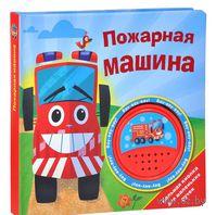 Пожарная машина. Книжка-игрушка