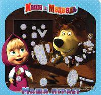 Маша и Медведь. Маша играет