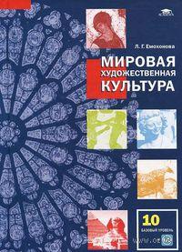 Мировая художественная культура. 10 класс. Базовый уровень (+ CD). Любовь Емохонова