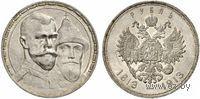1 рубль 1913 - В память 300-летия дома Романовых - более выпуклый чекан
