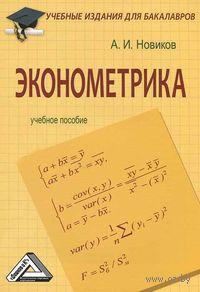 Эконометрика