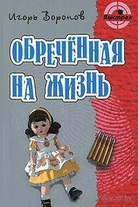 Обреченная на жизнь. Игорь Воронов