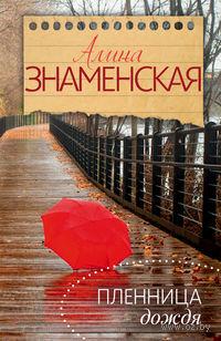 Пленница дождя (м). Алина Знаменская