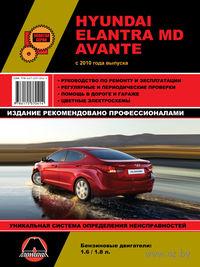 Hyundai Elantra MD / Hyundai Avante c 2010 г. Руководство по ремонту и эксплуатации