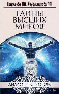 Тайны Высших миров. Людмила Стрельникова, Лариса Секлитова