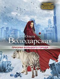 Призрак большого города (м). Ольга Володарская