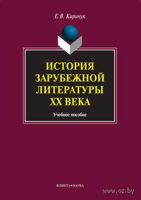 История зарубежной литературы XX века. Елена Киричук