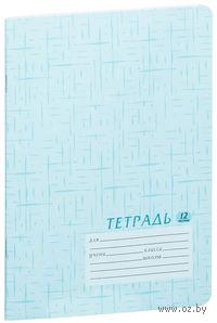"""Тетрадь в крупную клетку  """"Бирюзовая"""" 12 листов"""