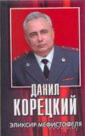 Эликсир Мефистофеля. Данил Корецкий