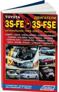 Toyota двигатели 3S-FE, 3S-FSE автомобилей 1996-2003 гг. Устройство, техническое обслуживание и ремонт