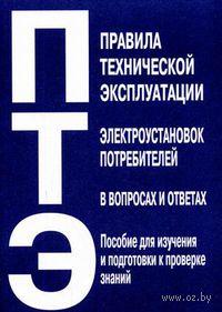 Правила технической эксплуатации электроустановок потребителей в вопросах и ответах. Валентин Красник