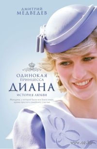 Диана. Одинокая принцесса. Дмитрий Медведев