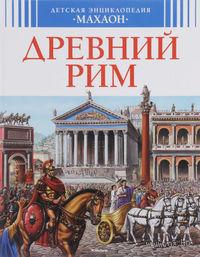 Древний Рим. Филипп Симон, Мари-Лор Буэ