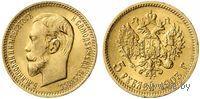 5 рублей 1903 АР