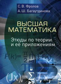 Высшая математика. Этюды по теории и ее приложениям