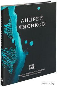 Андрей Лысиков. Стихи
