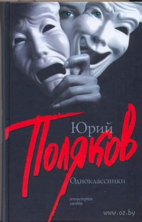 Одноклассники. Юрий Поляков
