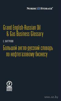 Большой англо-русский словарь по нефтегазовому бизнесу. Евгений Хартуков