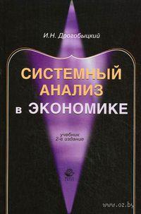Системный анализ в экономике. Иван Дрогобыцкий