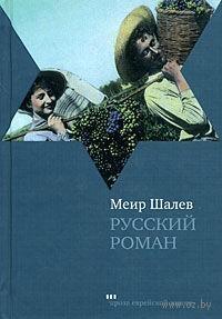 Русский роман. Меир Шалев