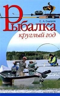 Рыбалка круглый год. Сергей Сидоров