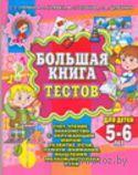Большая книга тестов для детей 5-6 лет