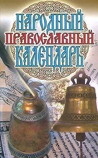 Народный православный календарь. А. Филиппов