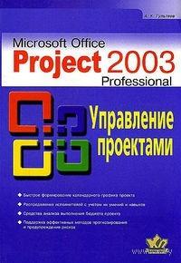 Microsoft Office Project 2003 Professional. Управление проектами. Алексей Гультяев