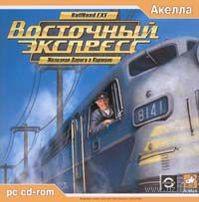 Восточный экспресс: Железная дорога в кармане