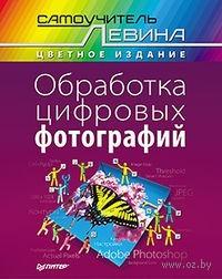 Обработка цифровых фотографий. Самоучитель Левина в цвете. Александр Левин