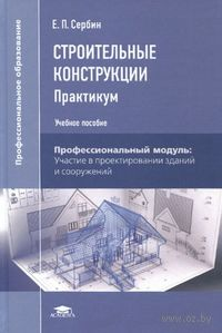 Строительные конструкции. Практикум