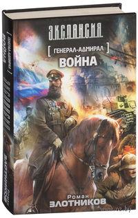 Генерал-адмирал. Война. Роман Злотников