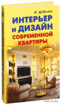 Интерьер и дизайн современной квартиры
