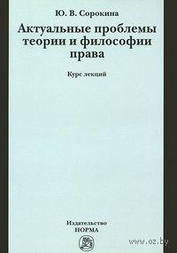 Актуальные проблемы теории и философии права. Курс лекций