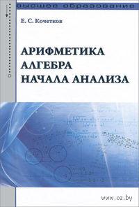 Арифметика, алгебра, начала анализа