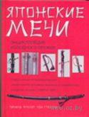Японские мечи: энциклопедия холодного оружия. Р. Фуллер