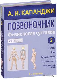 Позвоночник. Физиология суставов. Том 3. А. Капанджи