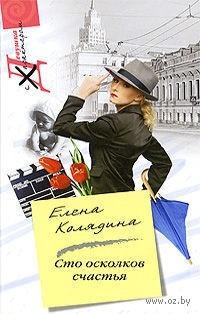 Сто осколков счастья (м). Елена Колядина