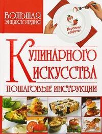Большая энциклопедия кулинарного искусства. В. Мартынов