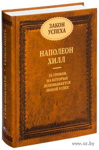 Закон Успеха. Наполеон Хилл