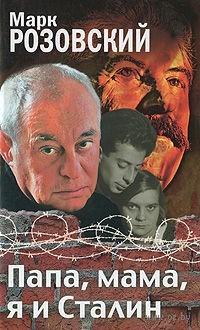Папа, мама, я и Сталин. Марк Розовский