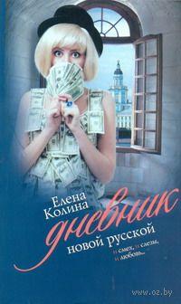 Дневник новой русской (м). Елена Колина