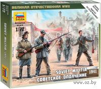 """Набор миниатюр """"Советское ополчение 1941"""" (масштаб: 1/72)"""