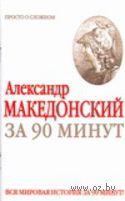 Александр Македонский за 90 минут. Марина Воронцова