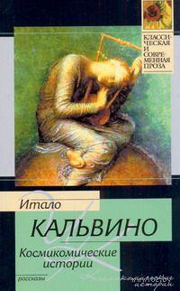 Космикомические истории (м). Итало Кальвино
