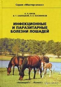 Инфекционные и паразитарные болезни лошадей